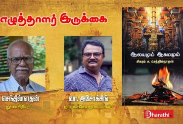 Writers Gallery: Sigaram S Senthilnathan's Aalayamum Aagamamum Book Oriented Interview With Ashok Singh. Book Day, Bharathi Puthakalayam