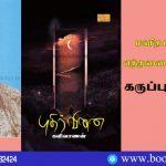 Writers Kavivanan's Puthirvinai (புதிர் வினை) Book Review By Karuppu Anbarasan. Book Day is Branch of Bharathi Puthakalayam.
