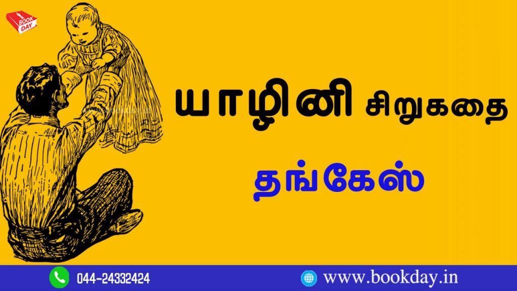 Yazhini Short Story By Writer Thanges (*யாழினி* சிறுகதை - தங்கேஸ்). Book Day is Branch of Bharathi Puthakalayam