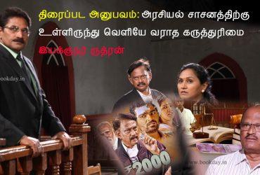 ₹2000 Tamil Movie Direction View Of Director Ruthran. அரசியல் சாசனத்திற்கு உள்ளிருந்து வெளியே வராத கருத்துரிமை - இயக்குநர் ருத்ரன்