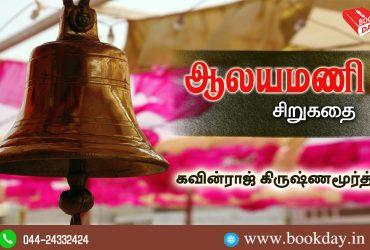 Aalayamani shortstory by Kavinraj krishnamurthy ஆலயமணி