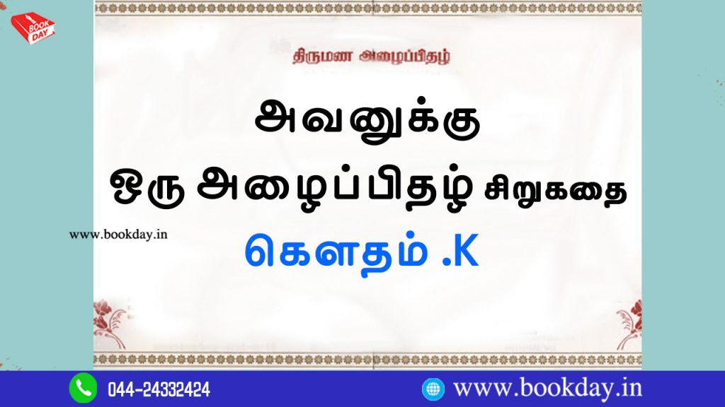 Avanuku Oru Alaippithal (invitation) Short Story By Gowtham K. *அவனுக்கு ஒரு அழைப்பிதழ்* சிறுகதை - கெளதம் .K