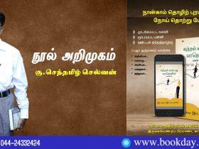 Ayesha. Era. Natarasan's Kattral Enbathu Yathenil Book Review By Ku. Sentamil Selvan. கற்றல் என்பது யாதெனில் - கல்வி 4.O - கு. செந்தமிழ் செல்வன்