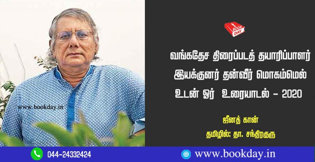 Bangladeshi Filmmaker and Writer Tanvir Mokammel Interview 2020, Tamil Translation By Prof. T. Chandraguru. வங்கதேச இயக்குநர் தன்வீர் மொகம்மெல்
