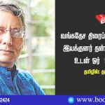 Bangladeshi Filmmaker and Writer Tanvir Mokammel Interview Tamil Translation By Prof. T. Chandraguru. வங்கதேச இயக்குநர் தன்வீர் மொகம்மெல்