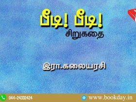 Beedi Beedi short story by Era.Kalaiyarasi இரா.கலையரசியின் சிறுகதை பீடி! பீடி!