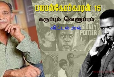 Bioscope Karan 16th Web Article Series by Vittal Rao. This Series About Black And White Classic Movies. Sidney Poitier, Dubbed Movies. கருப்பும் வெளுப்பும் – விட்டல்ராவ்