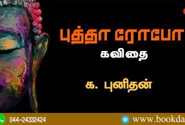 Budhdha robo poem புத்தா ரோபோ கவிதை