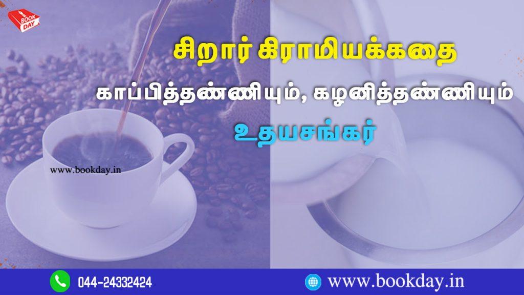 Children Village Story: Coffee Thaniyum Kalani Thanniyum Story By Udhaya Sankar. சிறார் கிராமியக்கதை: காப்பித்தண்ணியும், கழனித்தண்ணியும் – உதயசங்கர்