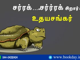 Children's Story: Sarrak....Sarrak Story By Udhaya Sankar. *சர்ரக்….சர்ர்ரக்* சிறார் கதை - உதயசங்கர். Book Day And Bharathi Puthakalayam