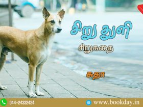 Droplets short story by Sutha சுதாவின் சிறுகதை சிறு துளி