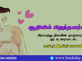 Early Births: Experiences Of A Physician Searching For Babies Who Are Deaf And Dumb At Birth, 15th Medical Series By Dr. Idangar Pavalan. ஆதியில் பிறந்தவர்கள்