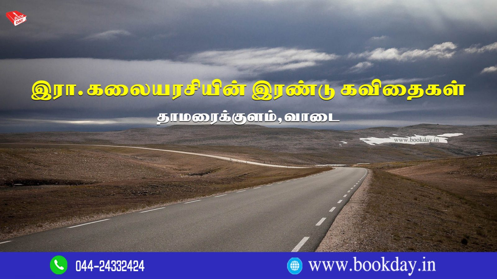 Era. Kalaiarasi Writes Two Poetries in Tamil Language. இரா. கலையரசியின் இரண்டு கவிதைகள் (தாமரைக்குளம், வாடை)