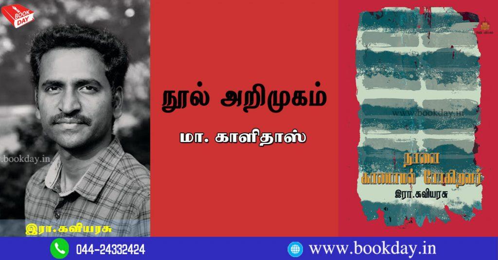 நூல் அறிமுகம்: Era. Kaviyarasu's Naalai Kaanaamal Pogiravar (நாளை காணாமல் போகிறவர்) Book Review By Ma. Kalidass.