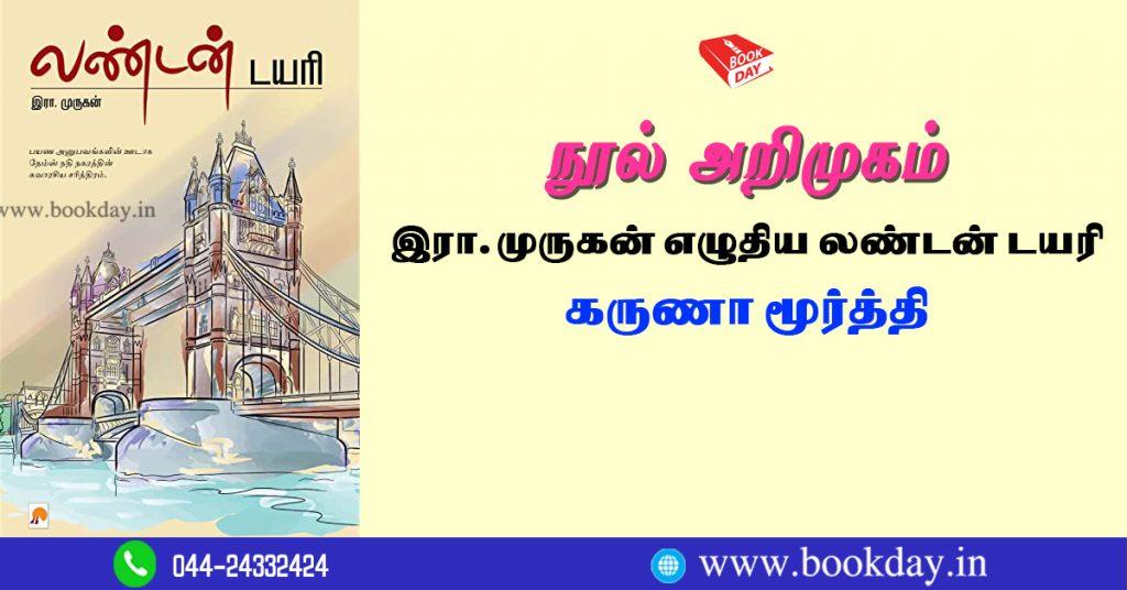 இரா. முருகன் / Era. Murugan Writes லண்டன் டயரி / London Diary Book Review By Karuna Murthy. லண்டன் வரலாறு (History)