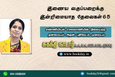 Essential requirements for internet classroom 65th Series - Suganthi Nadar. Book Day, Bharathi Puthakalayam. இணைய வகுப்பறை