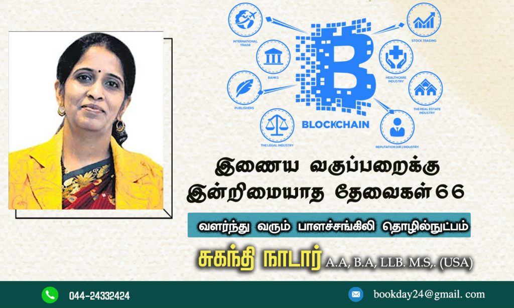 Essential requirements for internet classroom 66th Series - Suganthi Nadar. Book Day. இணைய வகுப்பறை Block Chain Technology