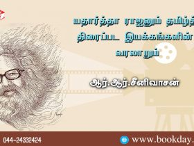Ethartha Rajan and the History of Tamil Film Movements by R.R.Seenivasan யதார்த்தா ராஜனும் தமிழ்த் திரைப்பட இயக்கங்களின் வரலாறும்