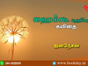 Haiku therippukal poem by Jananesan ஜனநேசனின் ஹைக்கூ தெறிப்புகள் கவிதை