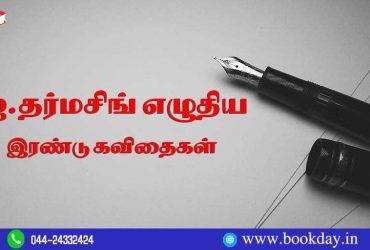 I. Dharma singh Writes Two Poetries in Tamil. ஐ. தர்மசிங் எழுதிய இரண்டு கவிதைகள் (வெற்று வார்த்தைகள்). Book Day and Bharathi Puthakalayam
