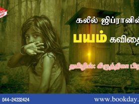 Kahlil Gibran's poem Fear in tami translated by Krithika Prabha கலீல் ஜிப்ரானின் பயம் கவிதை தமிழில் கிருத்திகா பிரபா