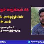 Karthick Pugazhendhi (கார்த்திக் புகழேந்தி) Short Story Apakari (அபகரி சிறுகதை) Synopsis Written by Ramachandra Vaidyanath.