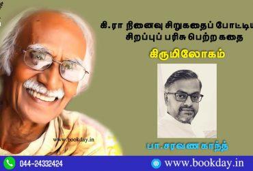 "Ki. Rajanarayanan Memorial Short Story Competition (கி.ரா நினைவு சிறுகதைப் போட்டி) Special Prize Won Story ""Kirumilogam"" by Pa. Saravana Kanth (*கிருமிலோகம்* - பா. சரவண காந்த்)"