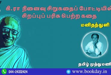 "Ki. Rajanarayanan Memorial Short Story Competition (கி.ரா நினைவு சிறுகதைப் போட்டி) Special Prize Won Story ""Manithathuli"" by Tamil Muthumani (*மனிதத்துளி* – தமிழ் முத்துமணி)"