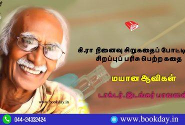 "Ki. Rajanarayanan Memorial Short Story Competition (கி.ரா நினைவு சிறுகதைப் போட்டி) Special Prize Won Story ""Mayana Aavigal"" by Dr. Idangar Pavalan (*மயான ஆவிகள்* – டாக்டர். இடங்கர் பாவலன்)"