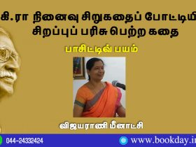 "Ki. Rajanarayanan Memorial Short Story Competition (கி.ரா நினைவு சிறுகதைப் போட்டி) Special Prize Won Story ""Positive Payam"" by Vijayarani Meenakshi (*பாசிட்டிவ் பயம்* – விஜயராணி மீனாட்சி)"
