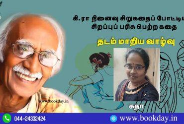 "Ki. Rajanarayanan Memorial Short Story Competition (கி.ரா நினைவு சிறுகதைப் போட்டி) Special Prize Won Story ""Thadam Mariya Valvu"" by Sudha (*தடம் மாறிய வாழ்வு* – சுதா)"