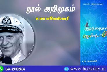 Shalva Amonashvili Kulanthaigalai Kondaduvom Children's Book Review By Uma Maheswari. குழந்தைகளைக் கொண்டாடுவோம் – ஜ. அமனஷ்வீலி