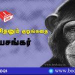 குரங்கும் மனிதனும் குறுங்கதை Kurangum Manithanum Short Story by Writer Udhaya Sankar (உதயசங்கர்). Book Day is Branch of Bharathi Puthakalayam.
