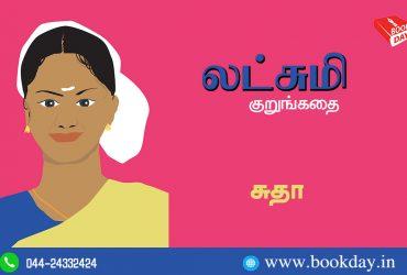 Lakshmi short story by Sudha லட்சுமி குறுங்கதை