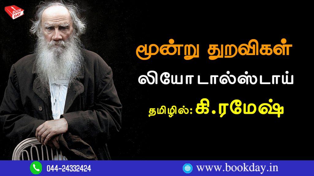 Leo Tolstoy's Three monks Short Story Translated in Tamil K. Ramesh. மூன்று துறவிகள் - லியோ டால்ஸ்டாய் (1886)