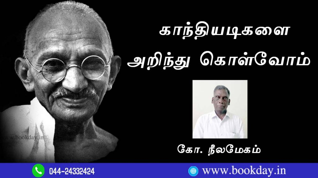 Let's get to know Gandhiji Article By So. Neelamegam. காந்தியடிகளை அறிந்து கொள்வோம்..! - கோ. நீலமேகம். Book Day And Bharathi Puthakalayam