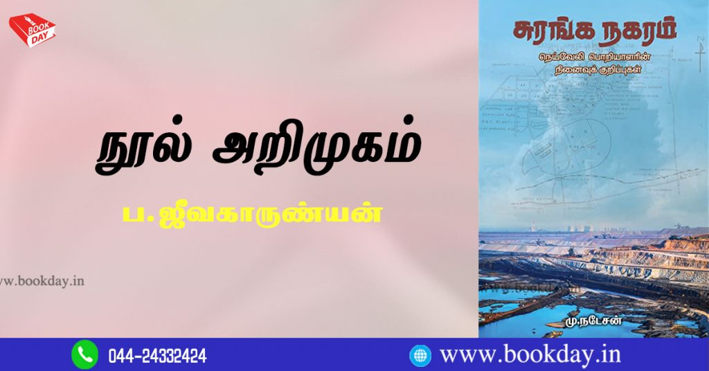 M. Natesan's Suranga Nagaram Book Review By Jeevakarunyan. நூல் அறிமுகம்: மு. நடேசனின் *சுரங்க நகரம்* - ப. ஜீவகாருண்யன்