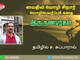Maithili language Children Story Two friends Translated in Tamil By C. Subba Rao. சிறார் மொழிபெயர்ப்புக் கதை இரு நண்பர்கள்