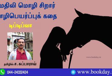 Maithili language Children Story Diptipwa Translated in Tamil By C. Subba Rao. சிறார் மொழிபெயர்ப்புக் கதை டிப்டிப்வா