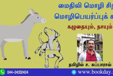 Maithili language Children's Story Donkey And Dog Translated in Tamil By C. Subba Rao. சிறார் மொழிபெயர்ப்புக் கதை: கழுதையும், நாயும்