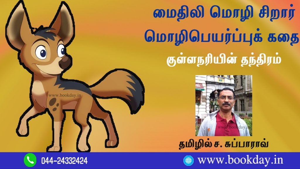 Maithili language Children Story Kullanariyin Thanthiram Translated in Tamil By C. Subba Rao. சிறார் மொழிபெயர்ப்புக் கதை குள்ளநரியின் தந்திரம்