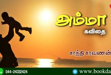 Amma kavithai அம்மா கவிதை