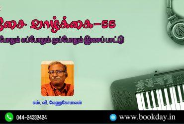 Music Life Series Of Cinema Music (Per Vaichalum Vaikkamal Ponalum Malli Vasam) Old Tamil Movie Songs Article by Writer S.V. Venugopalan.