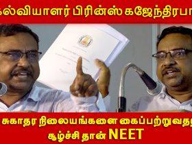 NEET is the maneuver to capture primary health centre Prince Gajendra Babu. ஆரம்ப சுகாதர நிலையங்களை கைப்பற்றுவதற்க்கான சூழ்ச்சி தான் நீட் (NEET) - பிரின்ஸ் கஜேந்திரபாபு
