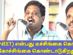 NEET kills teaching and celebrates coaching - Su. Venkatesan. நீட் (NEET) என்பது டீச்சிங்கை கொன்று கோச்சிங்கை கொண்டாடுகிறது - சு. வெங்கடேசன்