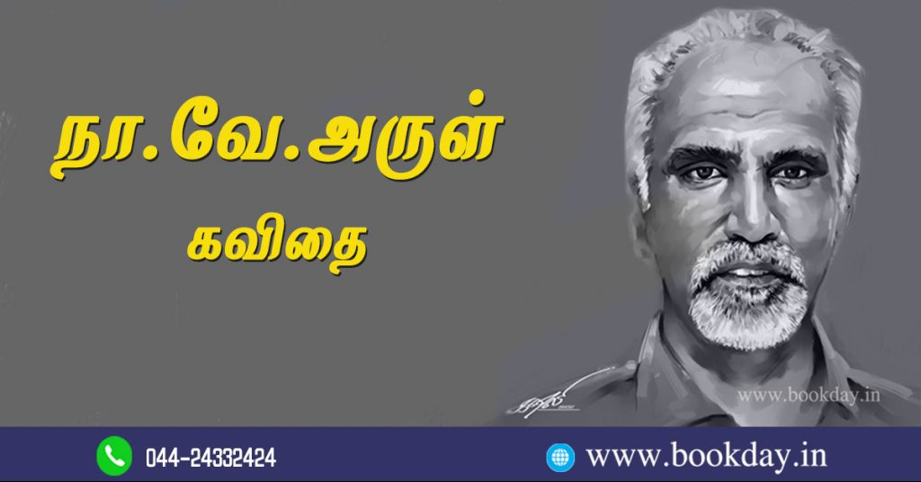 Na. Ve. Arul Poetry in Tamil Language. Book Day And Bharathi Tv Are Branch of Bharathi Puthakalayam. நா. வே. அருள் கவிதை