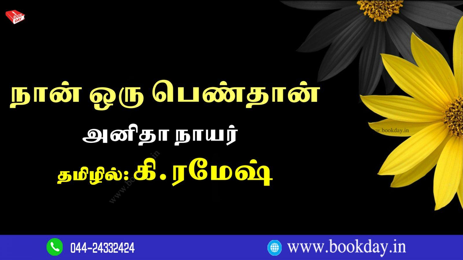 Poems Aplenty: Naan Oru Penthan Poetry by Anitha Nair. Its Translated in Tamil By K. Ramesh. நான் ஒரு பெண்தான் - அனிதா நாயர்   தமிழில்: கி. ரமேஷ்