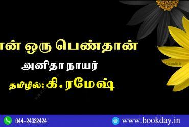 Poems Aplenty: Naan Oru Penthan Poetry by Anitha Nair. Its Translated in Tamil By K. Ramesh. நான் ஒரு பெண்தான் - அனிதா நாயர் | தமிழில்: கி. ரமேஷ்