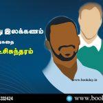 Natppirku Ethu Ilakkanam Short Story By M. Meenakshisundaram. *நட்பிற்கு ஏது இலக்கணம்* சிறுகதை - ம. மீனாட்சிசுந்தரம்