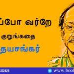 நீ எப்போ வர்றே? குறுங்கதை Nee Eppo Varra Short Story by Writer Udhaya Sankar (உதயசங்கர்). Book Day is Branch of Bharathi Puthakalayam.